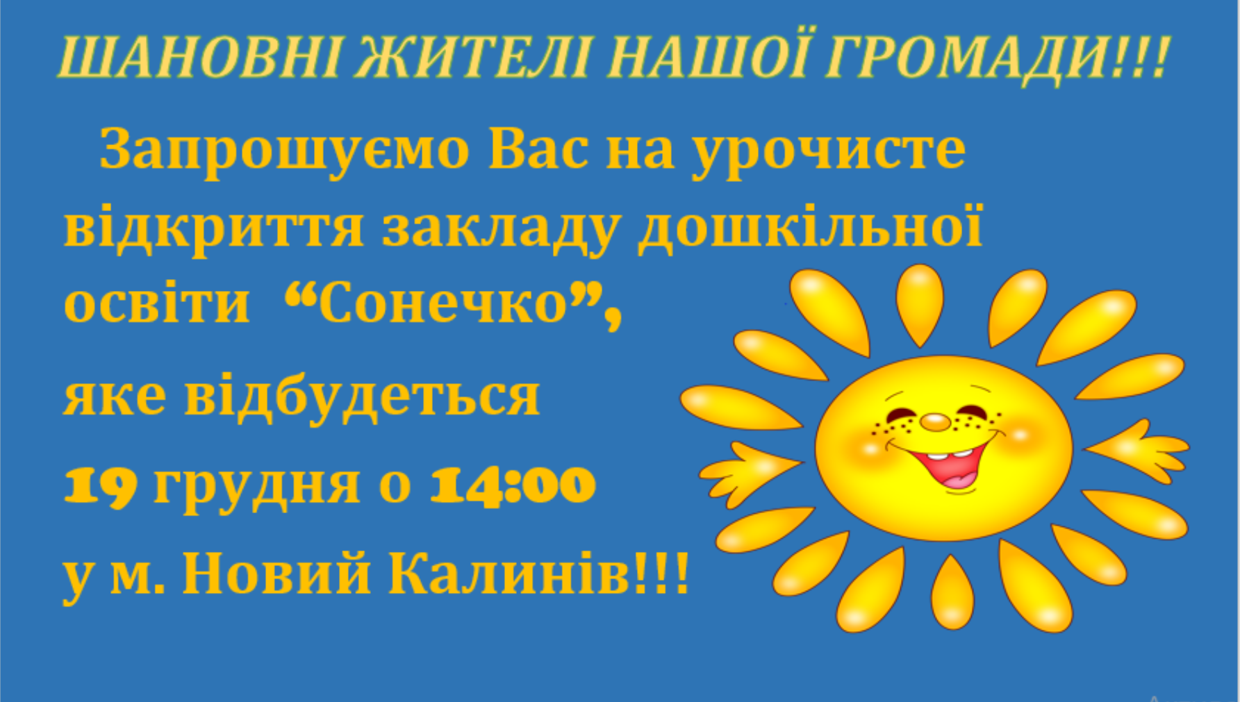 vidkryttia sadochku m. Novyi Kalyniv