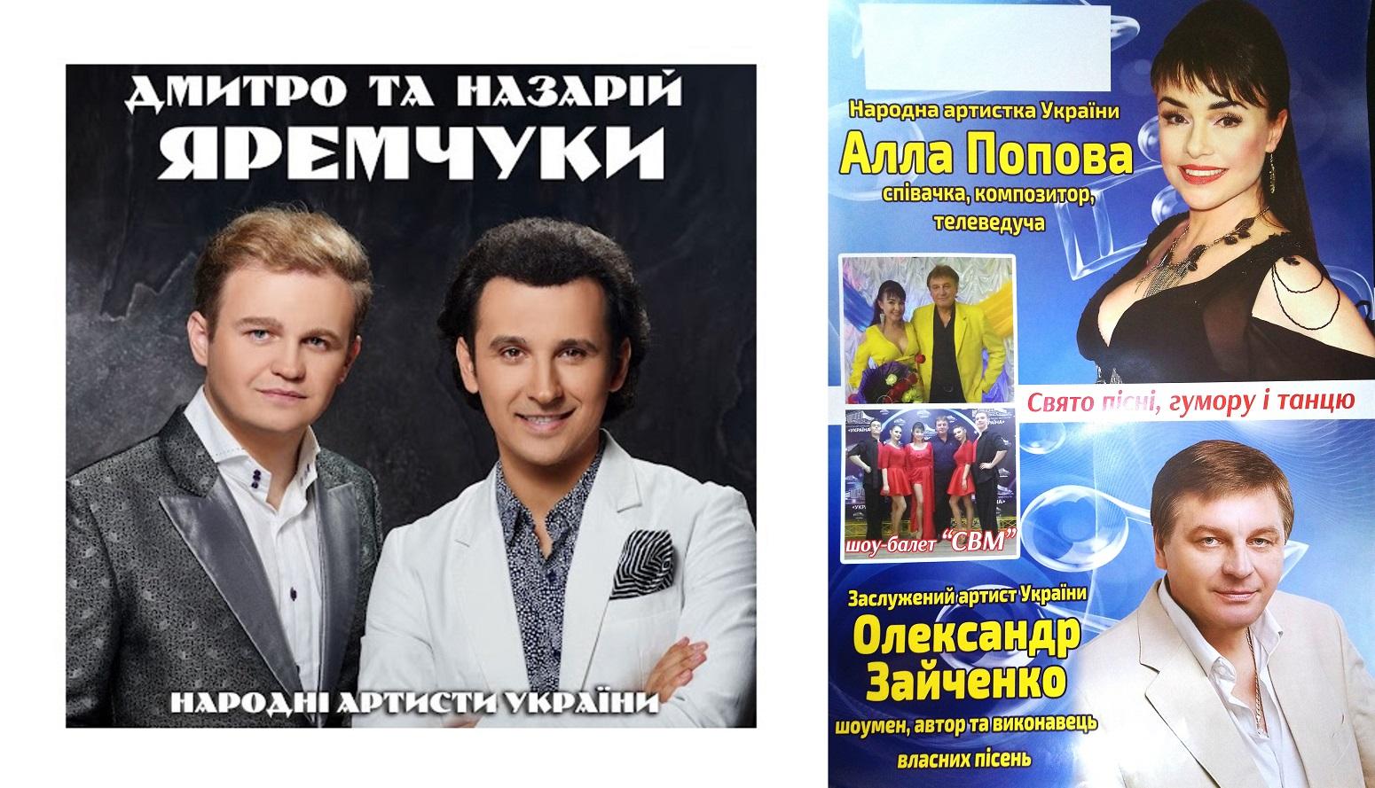 Yaremchuky kontsert Dubliany