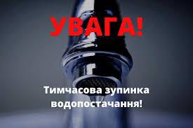 Novyi Kalyniv prypynennia vodopostachannia