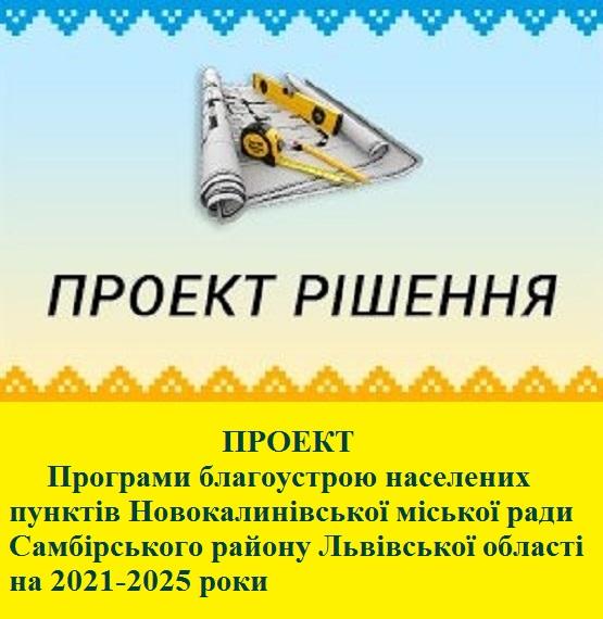PROHRAMA blahoustroiu naselenykh punktiv Novokalynivskoi miskoi rady na 2021-2025 roky