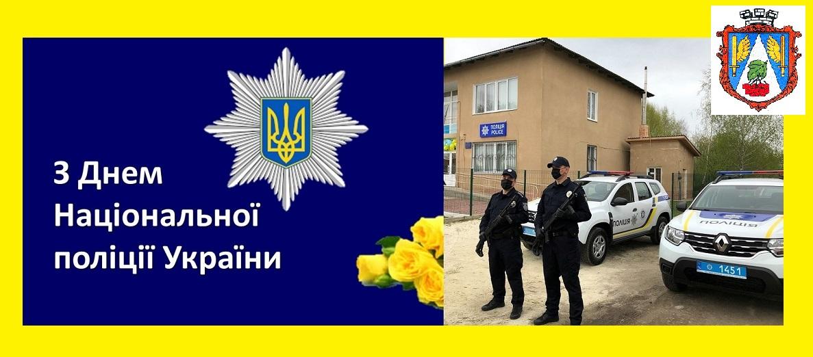 PRYVITANNIa MISKOHO HOLOVY BOHDANA YuZVIaKA Z NAHODY DNIa NATsIONALNOI POLITsII UKRAINY