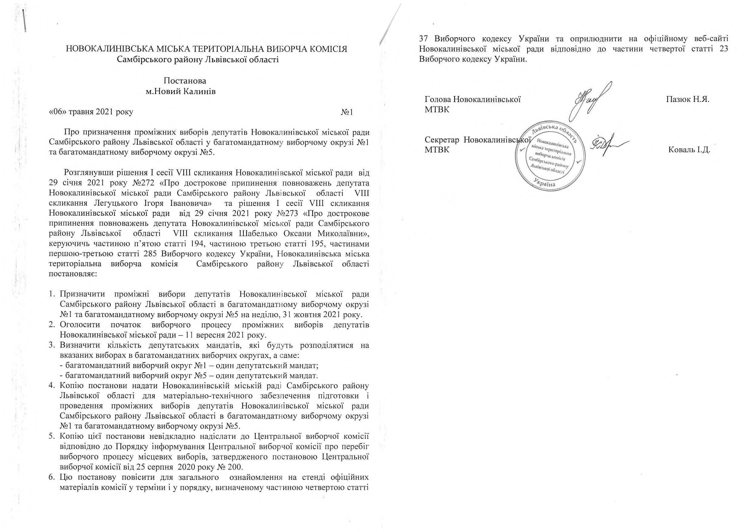 Novokalynivska mtvk informuie PRO REZULTATY VYBORIV NOVOKALYNIVSKA MISKA RADA 2021