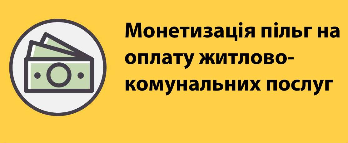 monetyzatsiia pilh Novokalynivska miska rada