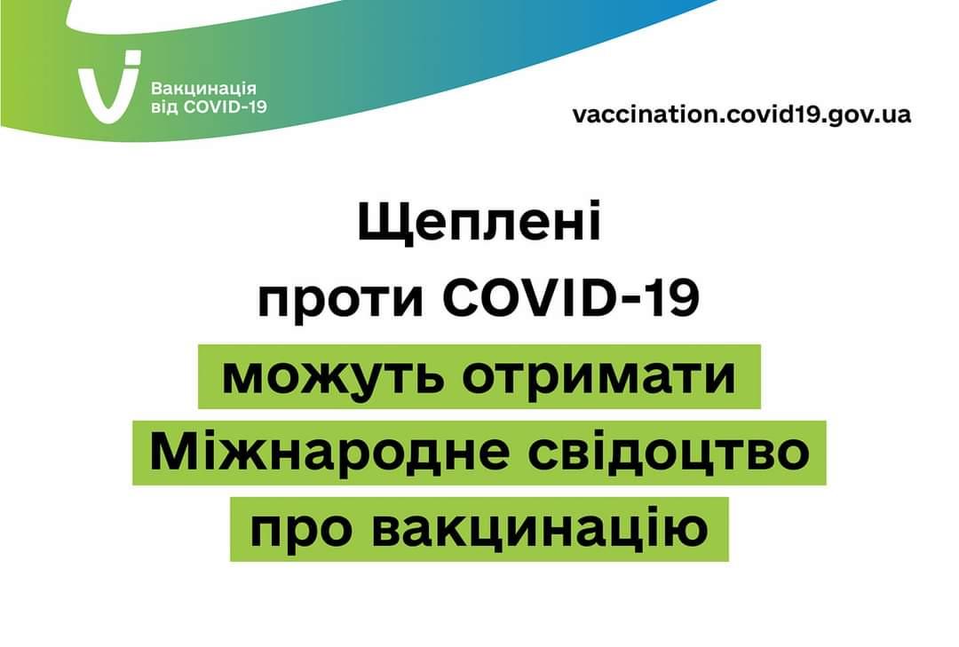 Novokalynivska TH vaktsynatsiia ambulatoriia ZPSM
