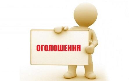 Novokalynivska OTH oholoshennia