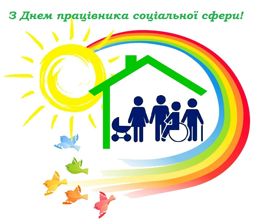 Den sotsialnoho pratsivnyka Novokalynivska OTH