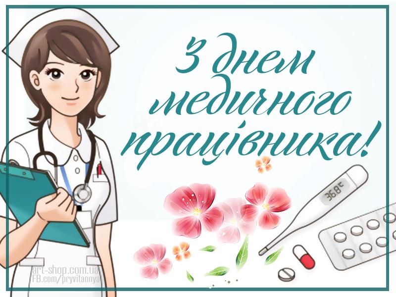 Vitannia miskoho holovy z Dnem medychnoho pratsivnyka Novokalynivskii OTH