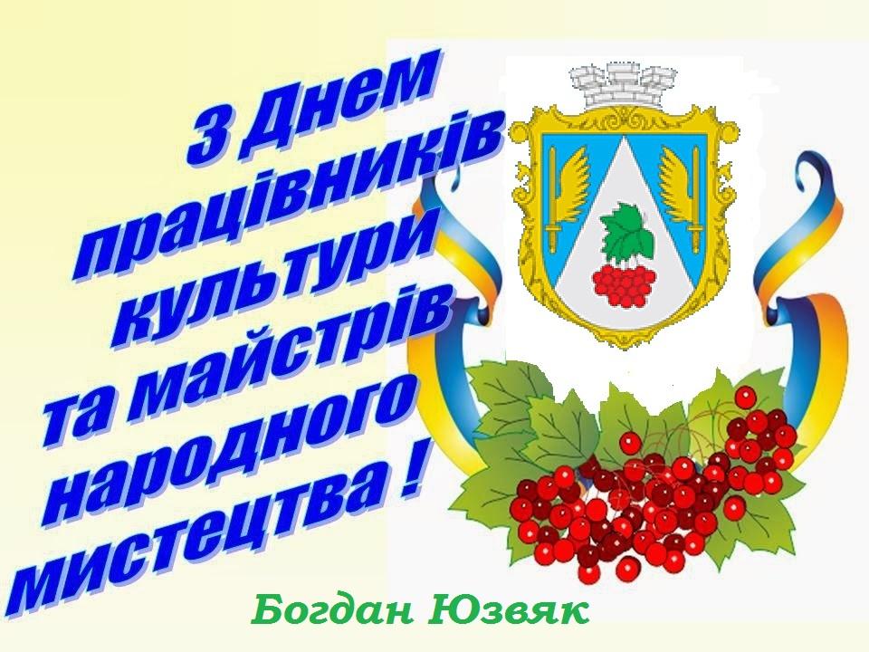 vitannia miskoho holovy Bohdana Yuzviaka  iz Dnem pratsivnykiv kultury ta amatoriv narodnoho mystetstva