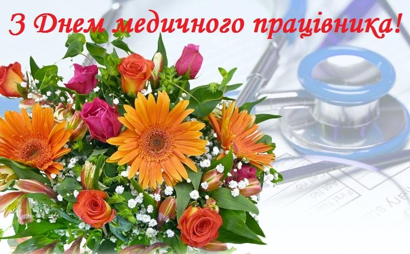 Vitannia miskoho holovy Bohdana Yuzviaka z Dnem medychnoho pratsivnyka, Novyi Kalyniv