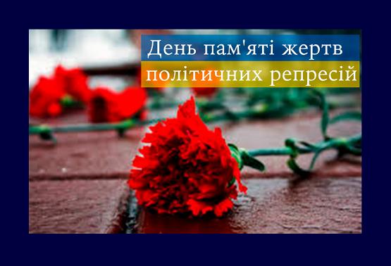 Novokalynivska miska rada den pamiati zhertv politychnykh represii