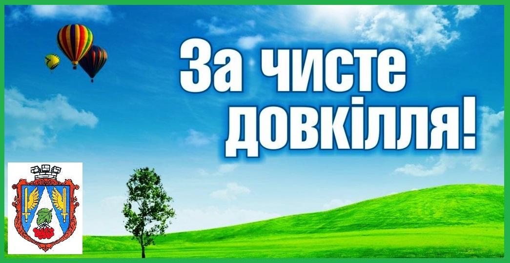 "TERYTORII NOVOKALYNIVSKOI TH PROVODYTSIa ShchORIChNA VSEUKRAINSKA AKTsIIa ""ZA ChYSTE DOVKILLIa"""