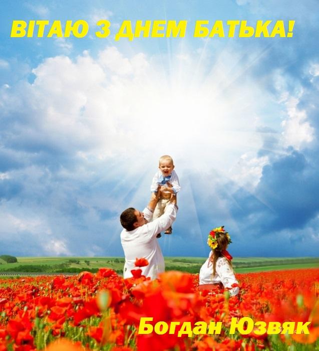 Vitannia Bohdana Yuzviaka z dnem batka Novyi Kalyniv 2021