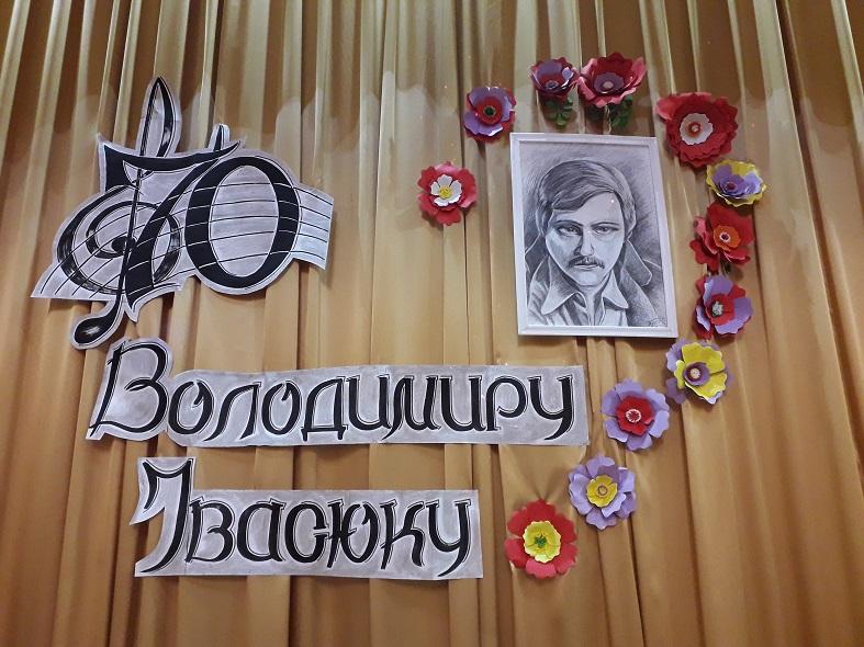 """Novokalynivska OTH m. Novyi Kalyniv  Mystetskyi zakhid """"Moie zhyttia – obirvana struna"""""""