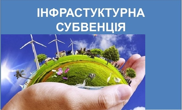 Infrastrukturna subventsiia 2019 Novokalynivska miska rada