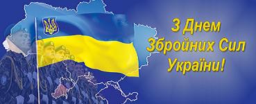 Pryvitannia miskoho holovy Bohdana Yuzviaka z Dnem Zbroinykh Syl Ukrainy