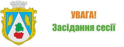 sesiia Novokalynivskoi miskoi rady poriadok dennyi