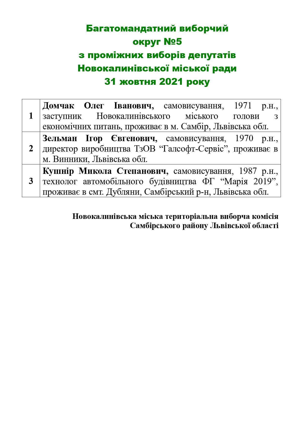 NOVOKALYNIVSKA MTVK INFORMUIe №5