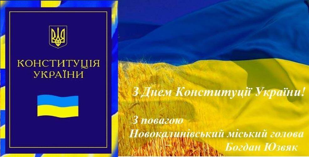 Pryvitannia miskoho holovy Bohdana Yuzviaka iz Dnem Konstytutsii Ukrainy Novyi Kalyniv