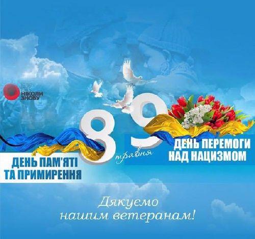 Zvernennia miskoho holovy Bohdana Yuzviaka Nyzkyi uklin vam, veterany! Novyi Kalyniv 08.05.2020