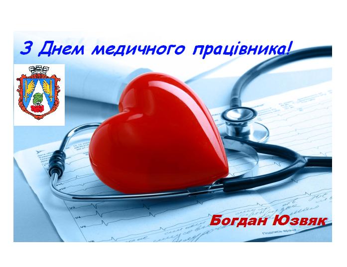 Vitannia miskoho holovy Bohdana Yuzviaka z Dnem medychnoho pratsivnyka, Novyi Kalyniv 2020