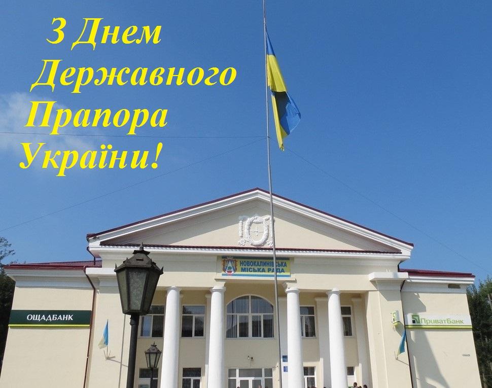 Den Derzhavnoho Prapora Ukrainy m. Novyi Kalyniv 23.08.2020 roku