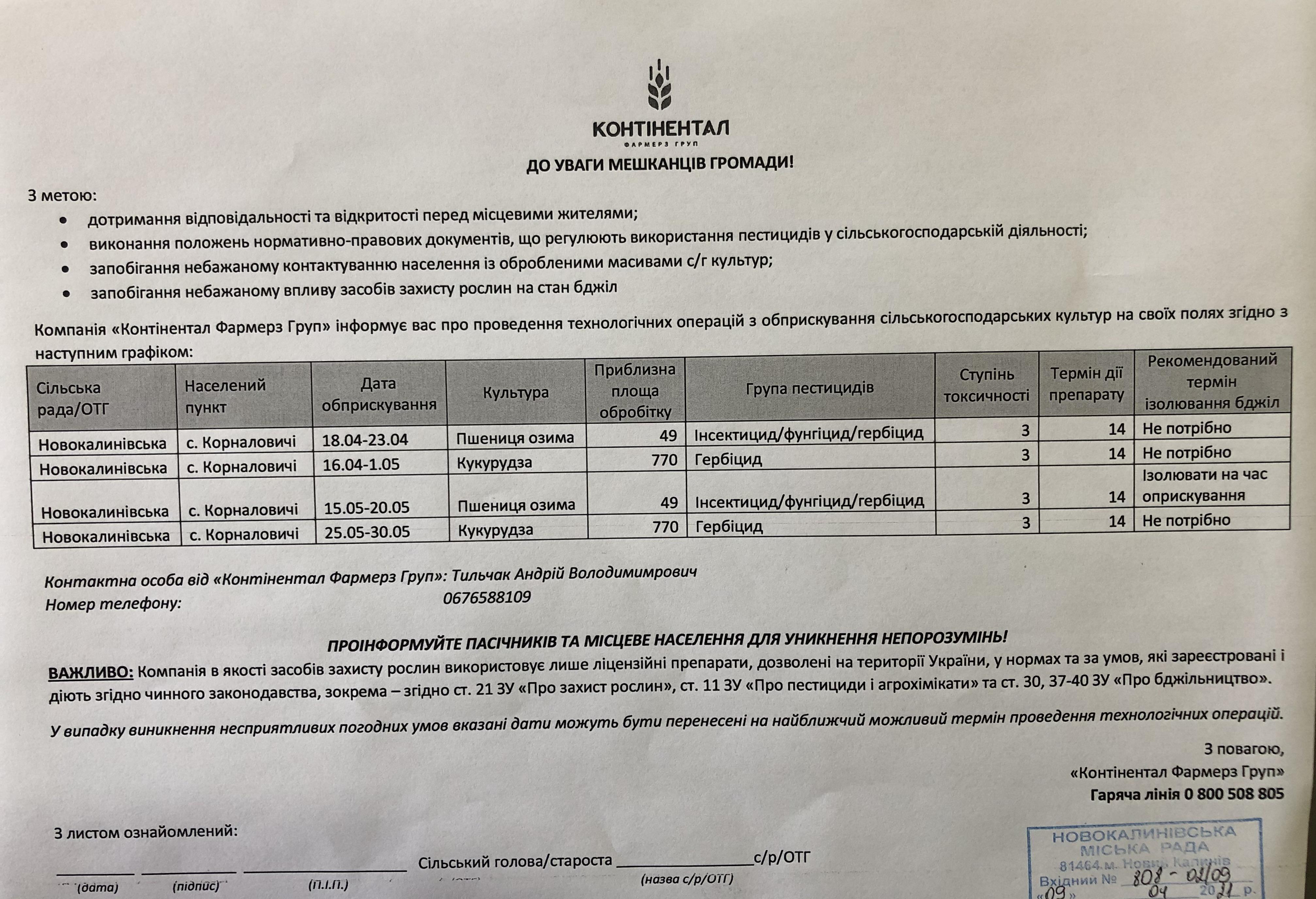 """KONTINENTAL FARMERZ HRUP""12"