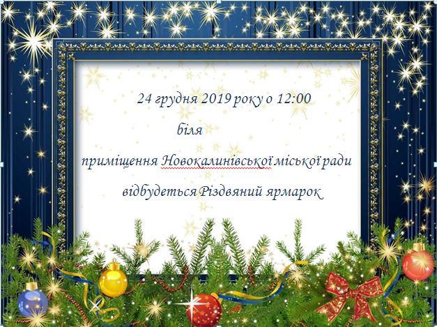 Rizdvianyi yarmarok 2019 m. Novyi Kalyniv
