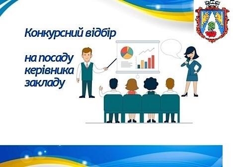 konkurs na posadu dyrektora Hordynianskoi shkoly
