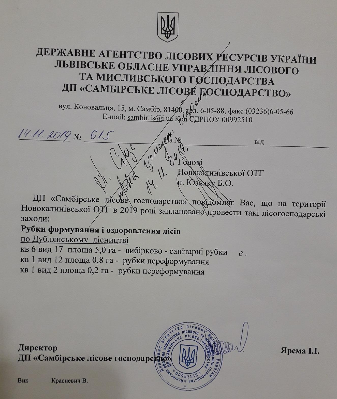 Novokalynivska_OTH_hromadski_obhovorennia