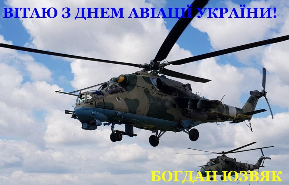 Den aviatsii Ukrainy vitannia miskoho holovy Bohdana Yuzviaka 2020