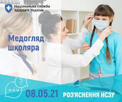 MEDYChNI OHLIaDY ShKOLIaRIV. ROZIaSNENNIa NSZU 08.05.21