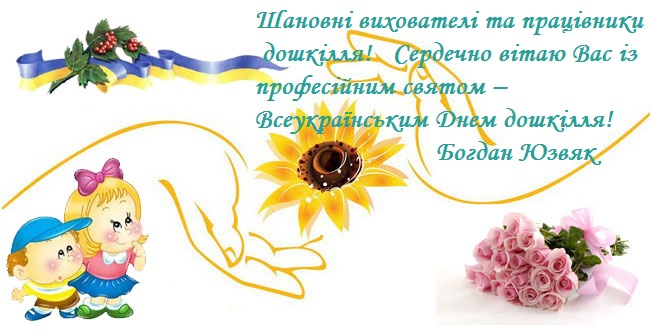 Vitannia miskoho holovy Bohdana Yuzviaka misto Novyi Kalyniv