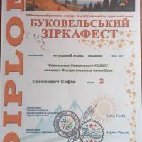 Сосонович_Софiя