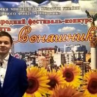 Савицький Денис  - Соняшник