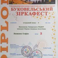 Хижняк_Софiя