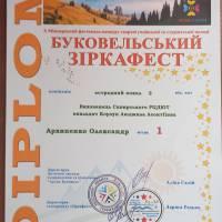Архипенко_Олександр
