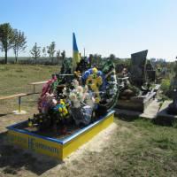 могила Гевка Руслана у с. Медин