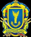 Герб - Підволочиська районна рада