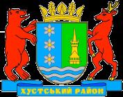 Хустська районна рада -