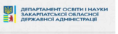 Департамент освіти і науки Закарпатської обласної державної адміністрації