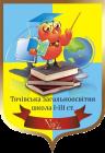 Тячівська загальноосвітня школа І-ІII ступенів № 2 -
