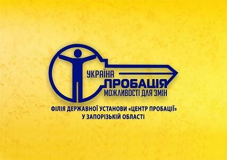 БЕРДЯНСЬКИЙ РАЙОННИЙ ВІДДІЛ  філії Державної установи «Центр пробації» в Запорізькій області повідомляє.