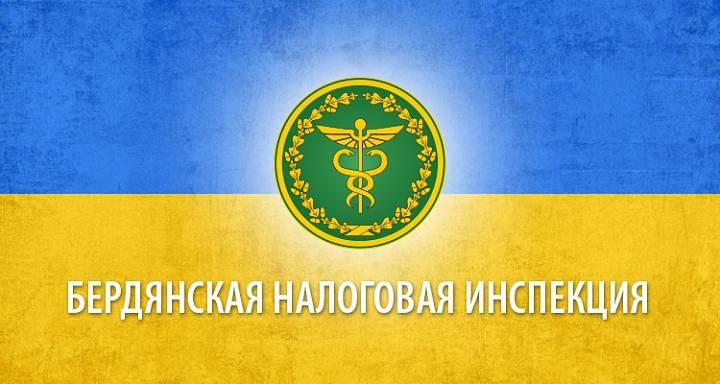 Бердянський сектор організації роботи  організаційно-розпорядчого управління  ГУ ДПС у Запорізькій області повідомляє