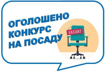 Оголошується конкурс на заняття посади керівника комунального некомерційного підприємства «Андріївське територіальне медичне об'єднання»