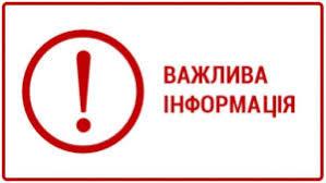 До уваги побутових споживачів електричної енергії  ТОВ «Запоріжжяелектропостачання»!