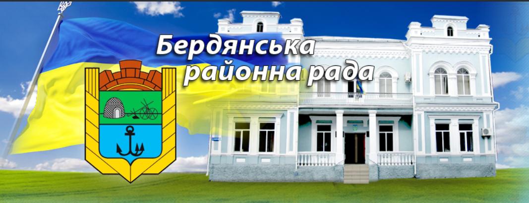Графік особистого прийому громадян головою, заступником голови Бердянської районної ради