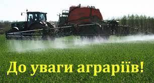 Державна підтримка вирощування гречки, жита, проса та овса