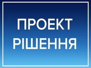 Проєкти рішень  14 (позачергової) сесії  13.09.2021