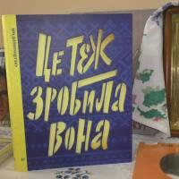 Книжка «Це зробила вона» презентована у Вільнянську