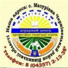 """Державний професійно - технічний навчальний заклад """"Мазурівський аграрний центр професійно-технічної освіти"""" -"""
